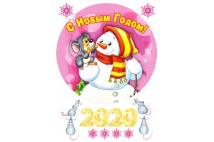 Вафельная картинка Новый год № 55