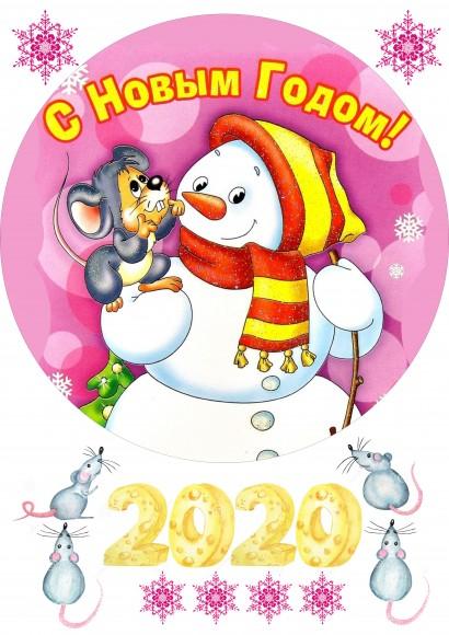 Вафельная картинка Новый год № 55. Купить вафельную или сахарную картинку Киев и Украина. Цена в интернет магазине Тортодел.