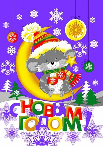Вафельная картинка Новый год № 59 Купить вафельную или сахарную картинку Киев и Украина. Цена в интернет магазине Тортодел.