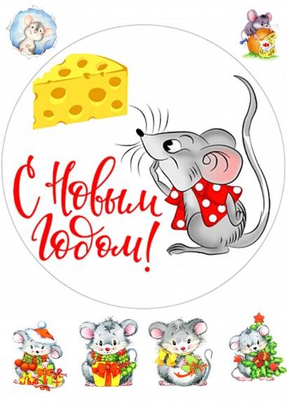 Вафельная картинка Новый год № 73 . Купить вафельную или сахарную картинку Киев и Украина. Цена в интернет магазине Тортодел.