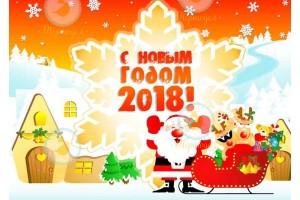 Вафельная картинка Новый год № 16