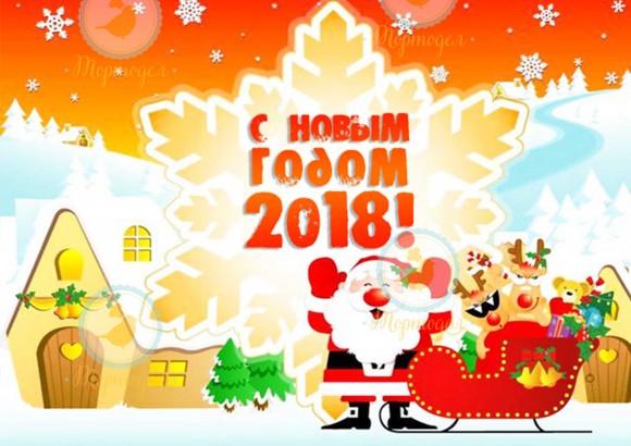 Вафельная картинка Новый год № 16. Купить вафельную или сахарную картинку Киев и Украина. Цена в интернет магазине Тортодел.