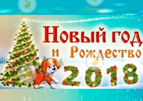 Вафельная картинка Новый год № 17. Купить вафельную или сахарную картинку Киев и Украина. Цена в интернет магазине Тортодел.