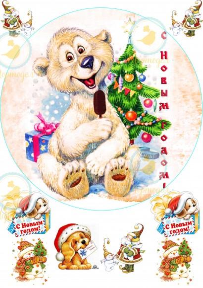 Вафельная картинка Новый год № 21. Купить вафельную или сахарную картинку Киев и Украина. Цена в интернет магазине Тортодел.