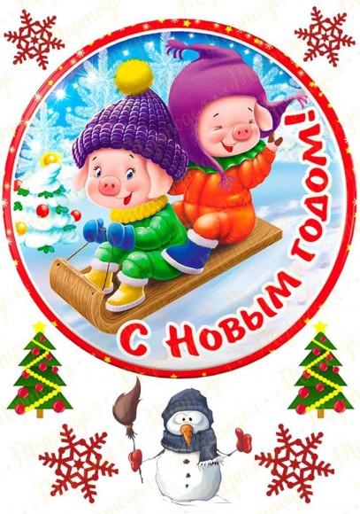 Вафельная картинка Новый год № 39. Купить вафельную или сахарную картинку Киев и Украина. Цена в интернет магазине Тортодел.