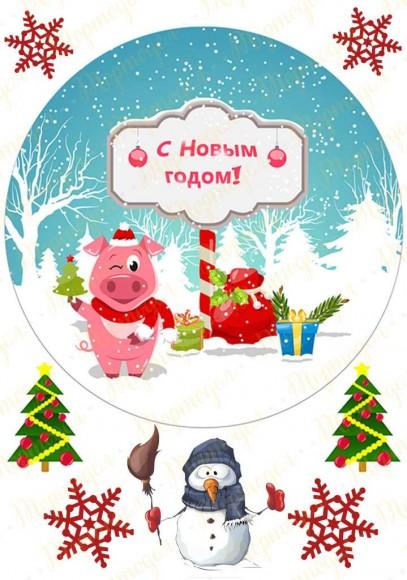 Вафельная картинка Новый год № 40. Купить вафельную или сахарную картинку Киев и Украина. Цена в интернет магазине Тортодел.