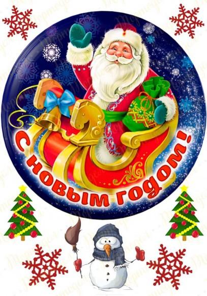 Вафельная картинка Новый год № 41. Купить вафельную или сахарную картинку Киев и Украина. Цена в интернет магазине Тортодел.