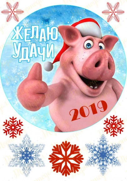 Вафельная картинка Новый год № 26. Купить вафельную или сахарную картинку Киев и Украина. Цена в интернет магазине Тортодел.