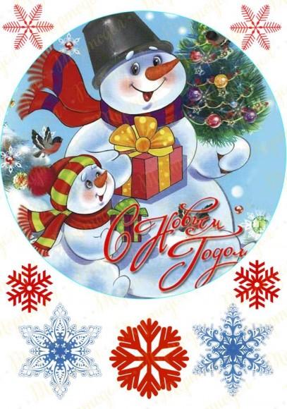 Вафельная картинка Новый год № 27. Купить вафельную или сахарную картинку Киев и Украина. Цена в интернет магазине Тортодел.