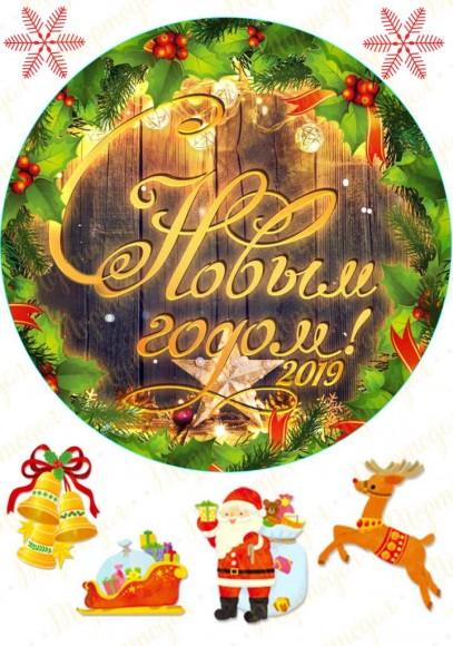 Вафельная картинка Новый год № 28. Купить вафельную или сахарную картинку Киев и Украина. Цена в интернет магазине Тортодел.