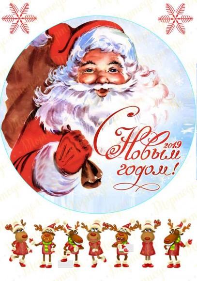 Вафельная картинка Новый год № 29. Купить вафельную или сахарную картинку Киев и Украина. Цена в интернет магазине Тортодел.