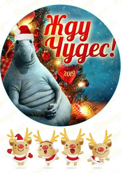 Вафельная картинка Новый год № 30. Купить вафельную или сахарную картинку Киев и Украина. Цена в интернет магазине Тортодел.