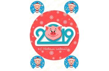 Вафельная картинка Новый год № 34