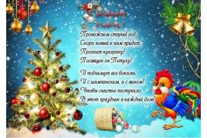 Вафельная картинка Новый год № 10