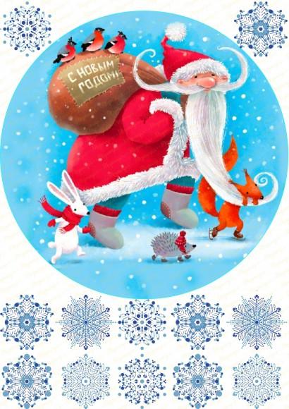 Вафельная картинка Новый год № 3. Купить вафельную или сахарную картинку Киев и Украина. Цена в интернет магазине Тортодел.