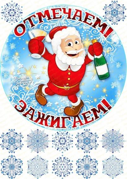 Вафельная картинка Новый год № 4. Купить вафельную или сахарную картинку Киев и Украина. Цена в интернет магазине Тортодел.