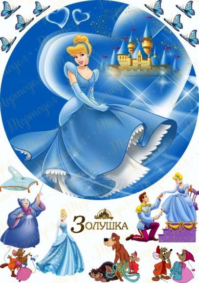 Вафельная картинка Золушка №3. Купить вафельную или сахарную картинку Киев и Украина. Цена в интернет магазине Тортодел.