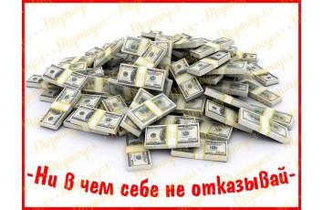Вафельная картинка Деньги №21