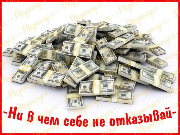 Вафельная картинка Деньги №21. Купить вафельную или сахарную картинку Киев и Украина. Цена в интернет магазине Тортодел.
