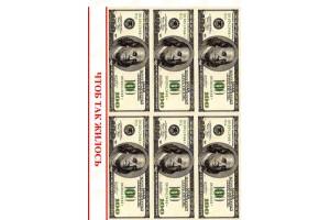 Вафельная картинка Деньги №1