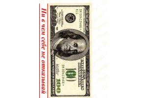 Вафельная картинка Деньги №19