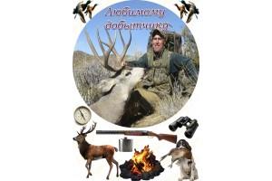 Съедобная картинка Охота №2