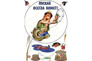 Съедобная картинка Рыбалка №10