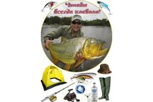 Съедобная картинка Рыбалка №1