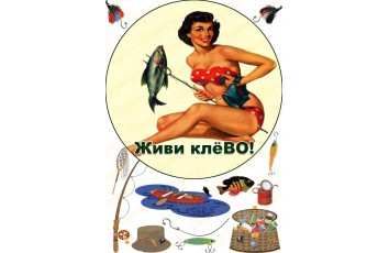 Съедобная картинка Рыбалка №12