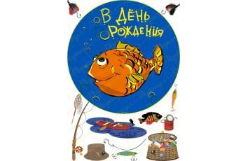 Съедобная картинка Рыбалка №16