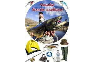 Съедобная картинка Рыбалка №2