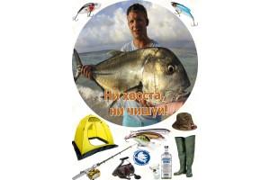 Съедобная картинка Рыбалка №4