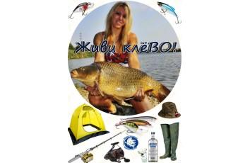 Съедобная картинка Рыбалка №7