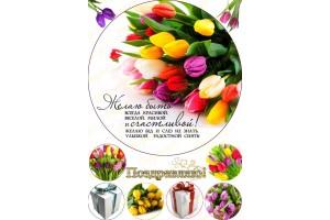 Съедобная картинка Цветы №12