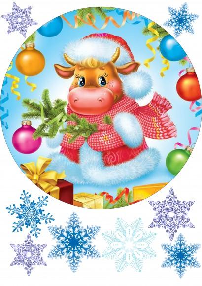Вафельная картинка Новый год №63 . Купить вафельную или сахарную картинку Киев и Украина. Цена в интернет магазине Тортодел.