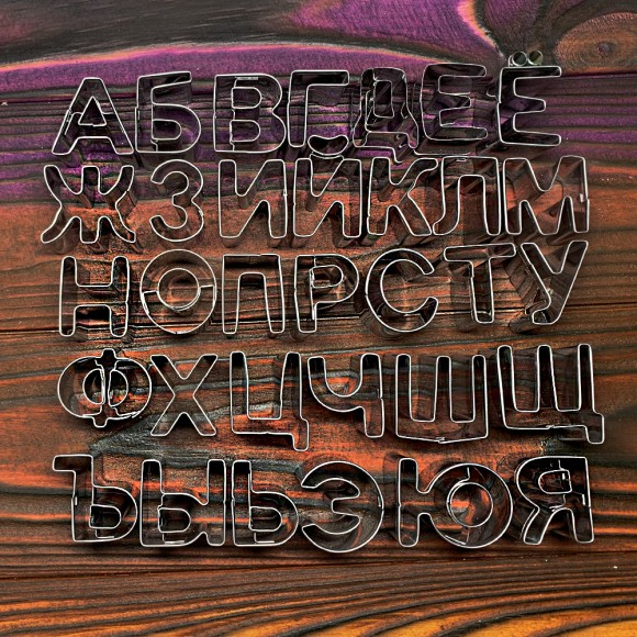 Вырубка русский алфавит металл (2,5 см высота).Купить в Киеве,Харькове и Украине по лучшей цене в интернет магазине Тортодел