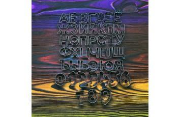 Вырубка русский алфавит+цыфры 43 ед. металл (блистер)