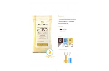 "Шоколад белый ""Callebaut CW2"" 25,9 % - 1 кг фасовка (CW2NV-595)"