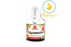 Ароматизатор Украса Карамель 5 мл.