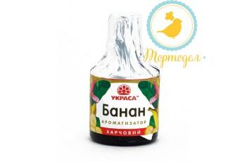 Ароматизатор Украса Банан 5 мл.