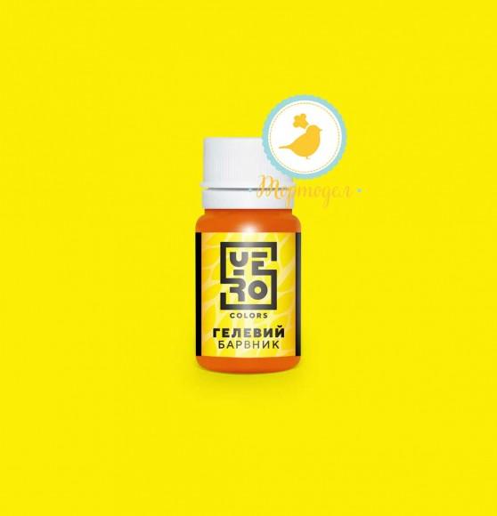 Краситель гелевый Yero №22 Лимон/Lemon 10г..Купить в Киеве,Харькове и Украине по лучшей цене в интернет магазине Тортодел
