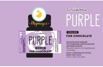 Краситель для шоколада Criamo Colors for Chocolate Фиолетовый 18 г