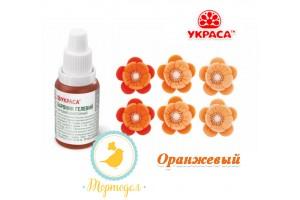 Краситель гелевый Украса оранжевый 25 г.