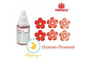 Краситель гелевый Украса нежно-розовый 25 г.