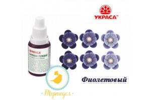 Краситель гелевый Украса фиолетовый 25 г.