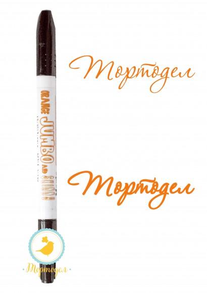 Маркер двухсторонний Толстый-Тонкий Edible Jumbo & Skiny Marker (Эдибл Джамбо & Скини Маркер) -Оранжевый (Orange)