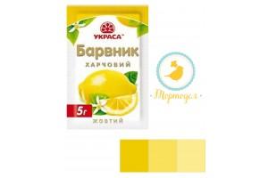 Краситель сухой Украса  Желтый 5 г.