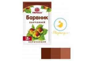 Краситель сухой Украса  Коричневый 5 г.