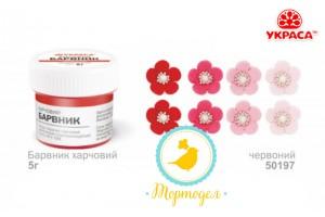 Краситель пищевой порошкообразный Украса Красный 5 г.