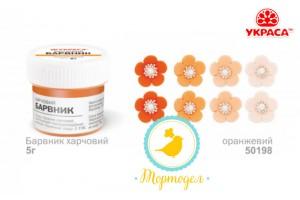 Краситель пищевой порошкообразный Украса Оранжевый 5 г.